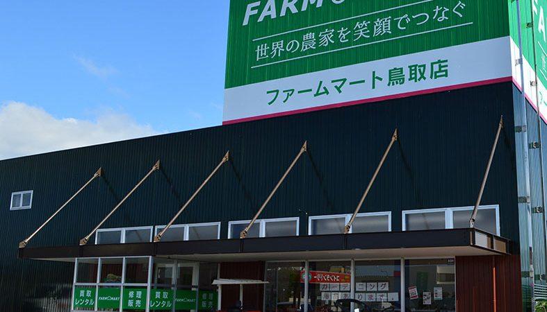 ファームマート鳥取店