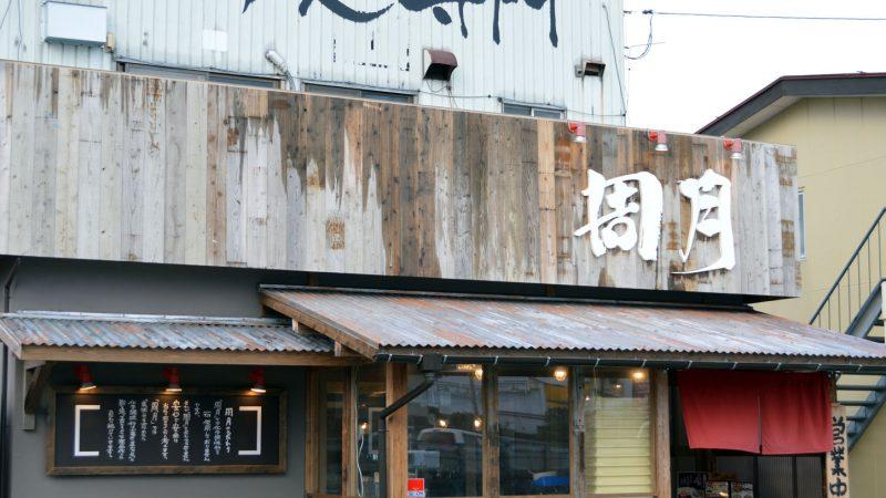 周月(つけ麺)