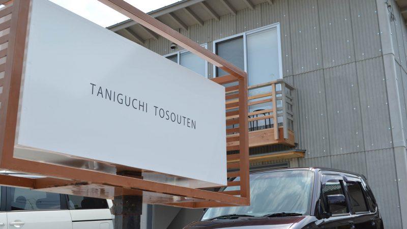 TANIGUCHI TOSOUTEN