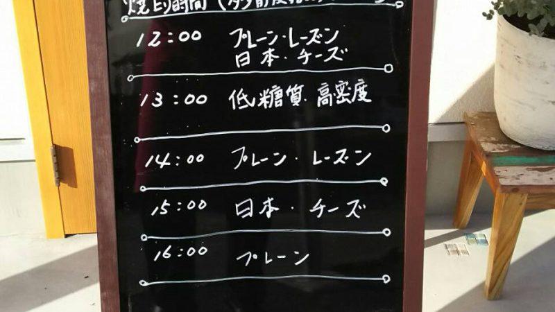 一本堂 鳥取田島店 グランドオープンです