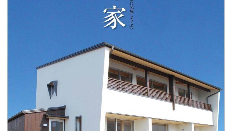 3/9(土)3/10(日)『賀露の家』完成見学会開催のお知らせ